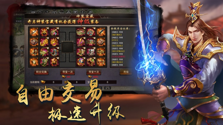 传世王者:龙腾天下 screenshot-4