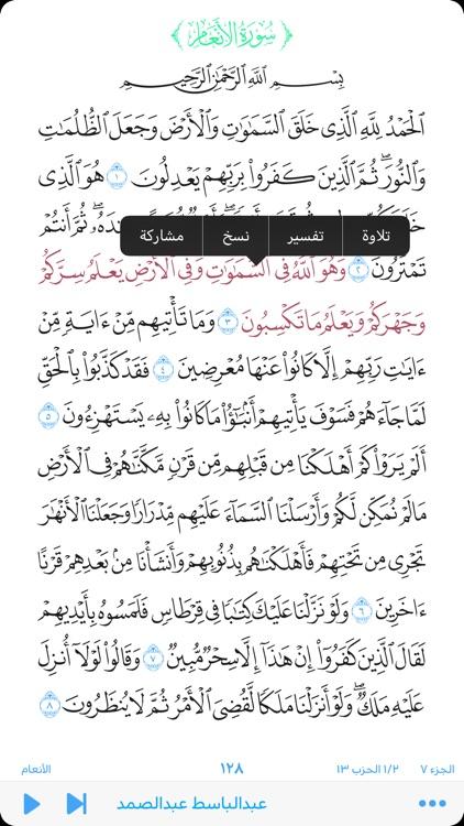 Quran+ pro القرآن الكريم آيه screenshot-5
