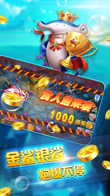 捕鱼 - 达人捕鱼的捕鱼游戏欢乐捕鱼 screenshot-3