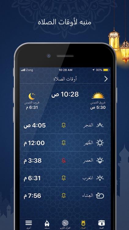 قران كريم بدون انترنت screenshot-4