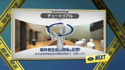 重要参考人探偵 VR間違い探しゲームスクリーンショット3