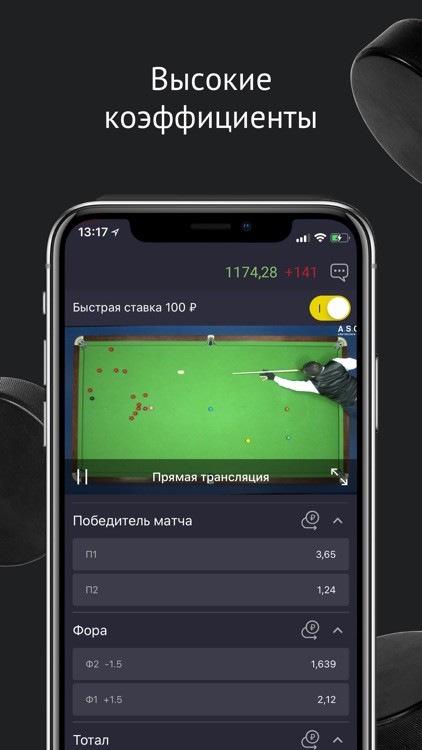 888.ru – ставки на спорт screenshot-4