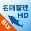 やさしく名刺ファイリング HD Biz