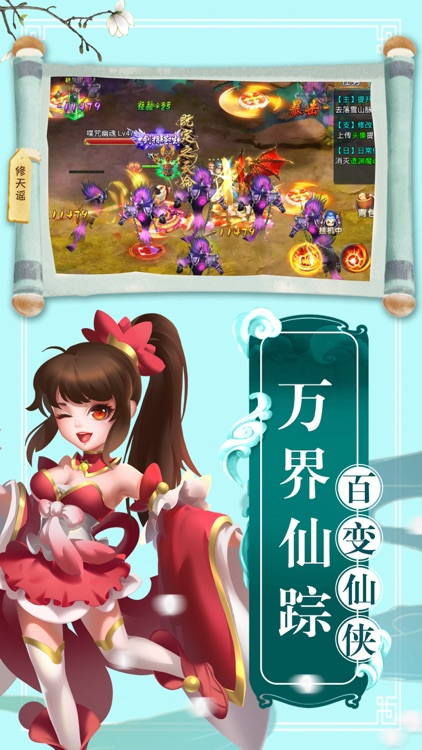 修天谣—仙侠修仙RPG手游 screenshot-0