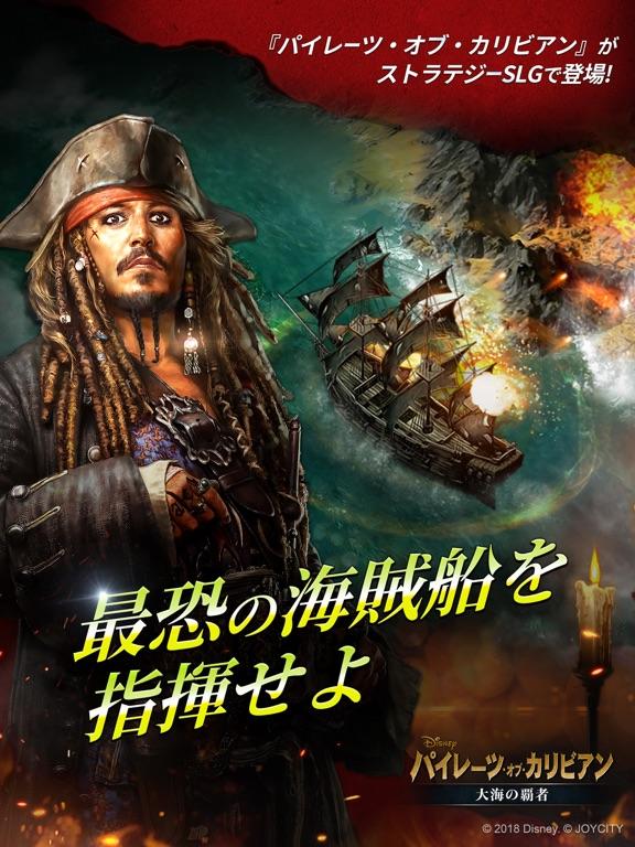 パイレーツ・オブ・カリビアン:大海の覇者のスクリーンショット2