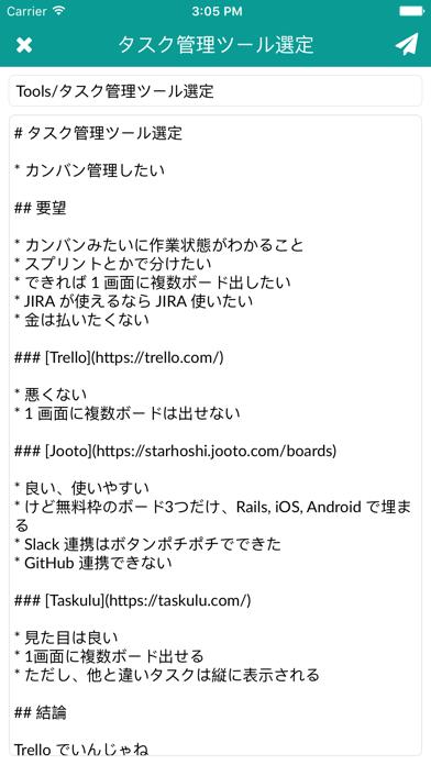 ピーちゃん 〜 Unofficial esa.io Client.のスクリーンショット3