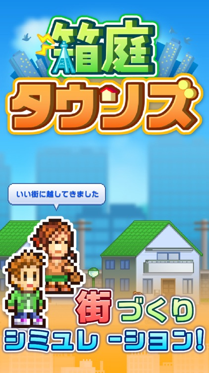 箱庭タウンズ screenshot-4