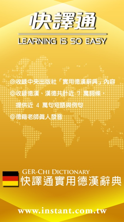 實用德漢辭典