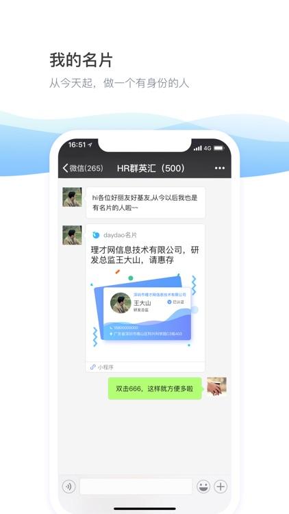 daydao-一站式移动办公协同平台