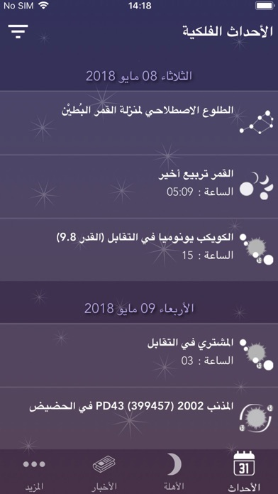 Astronomy Events with Push Screenshots