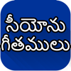 ZION Telugu Songs