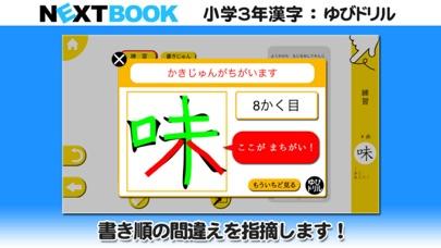小学3年生漢字:ゆびドリル(書き順判定対応漢字学習アプリ)スクリーンショット2