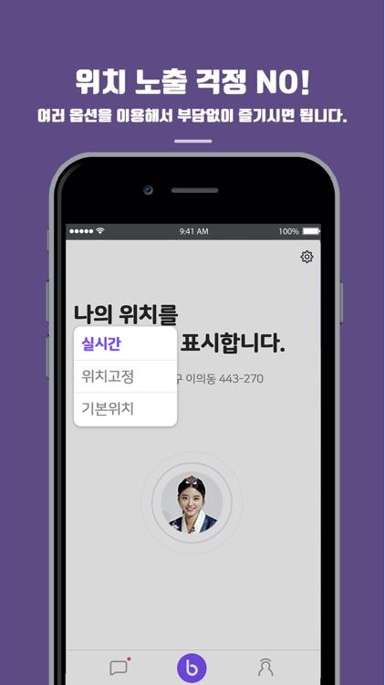 부저부저 - 신개념 오프라인 인맥관리 screenshot-3