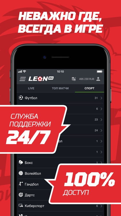 Leon.ru screenshot-4