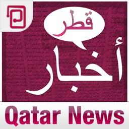 Qatar News | أخبار قطر