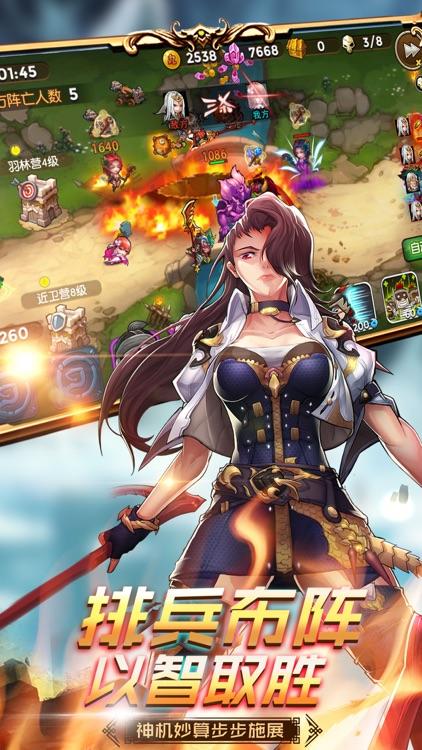 三国塔防战纪ol热血卡牌游戏 screenshot-3