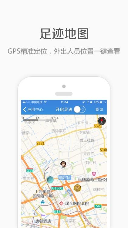 企管赢 screenshot-3