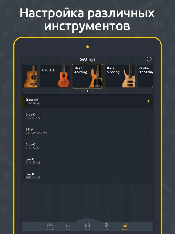 DoubleTune - Тюнер для Гитары Скриншоты8