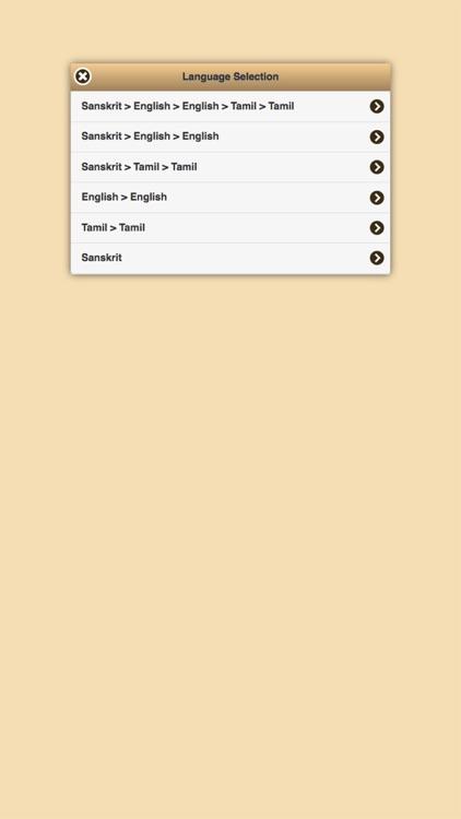 Bhagavad Gita - Tamil English screenshot-3