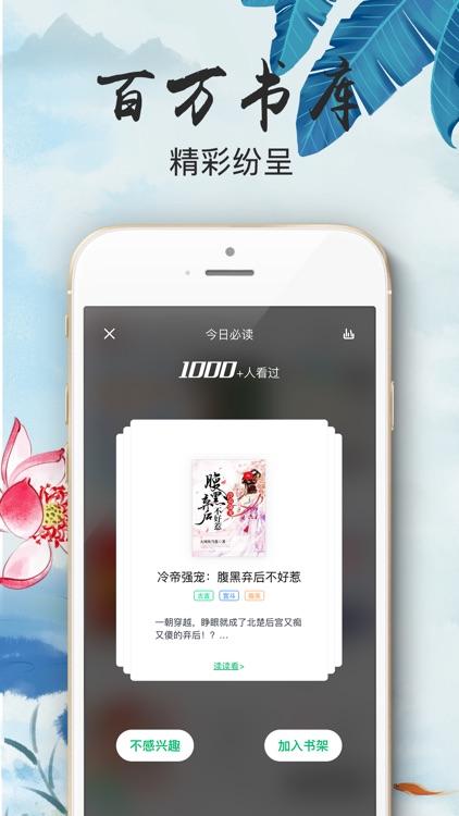 墨香小说阅读-小说阅读器电子书小说大全 screenshot-3