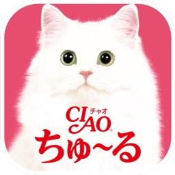 ちゅーるメーカー/ちゅ〜るCMが簡単に作れるアプリ