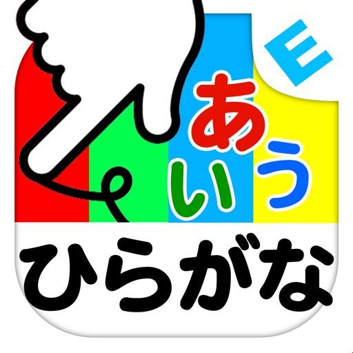 ひらがな:ゆびドリル(入学準備アプリ)for iPhone