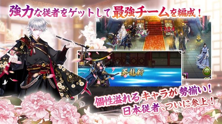 謀りの姫 screenshot-2