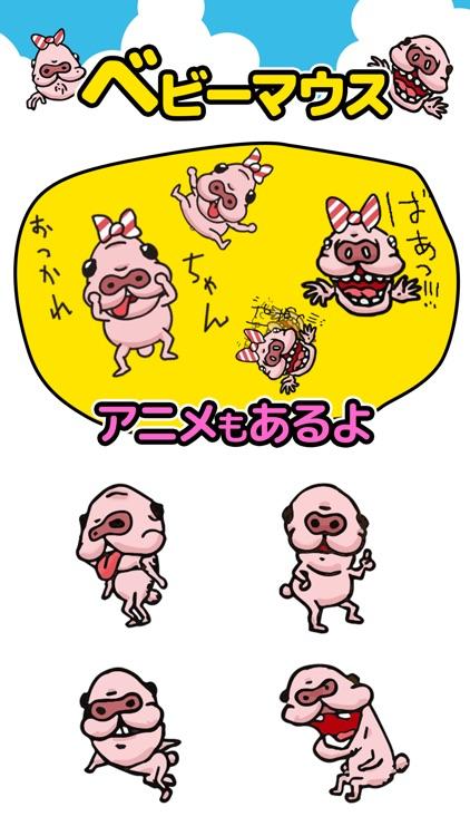 ベビーマウス - キモカワ小生意気な赤ちゃんマウスの癒しステッカー! screenshot-3