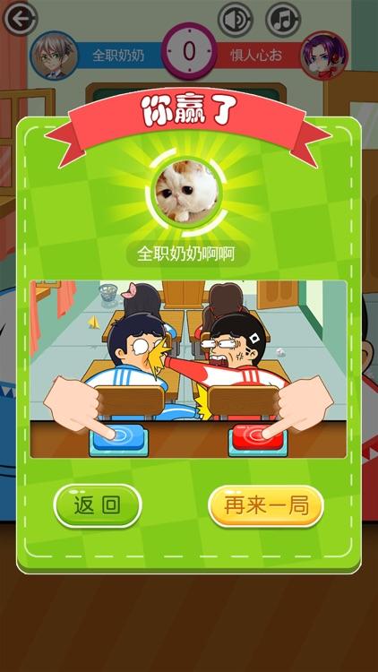 同桌大作战 - 聚会交友app screenshot-3
