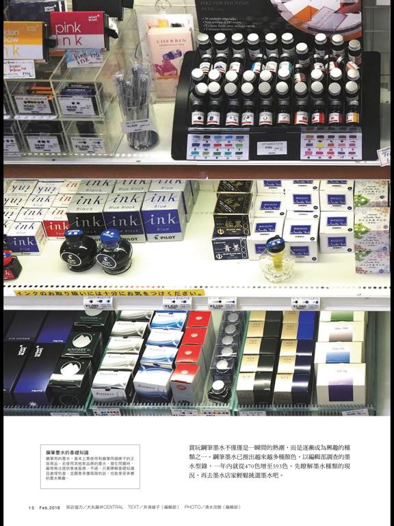 賞味文具 - Stationery Life screenshot 10