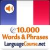 フランス語の単語学習