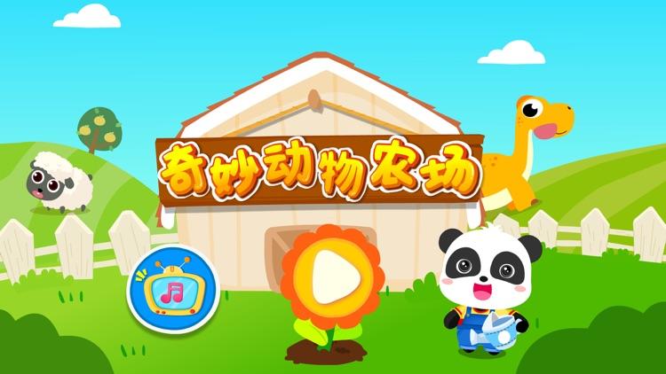 奇妙动物农场 screenshot-4