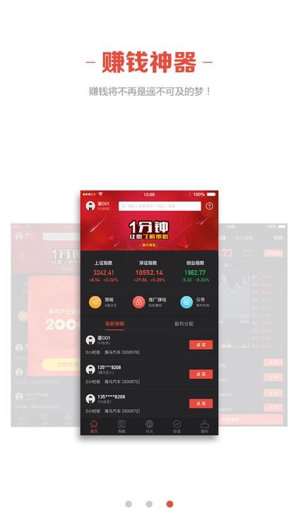 配资炒股宝-股票资金放大8倍 screenshot-3