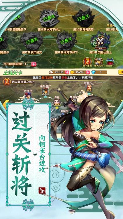 三国权争铜雀台-正统三国卡牌手游 screenshot-3