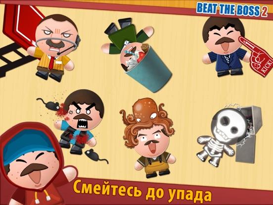 Скачать Beat the Boss 2 (17+)