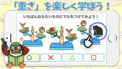 子ども・幼児向け知育ゲーム バードリル Birdrill ~おもさくらべ~スクリーンショット2