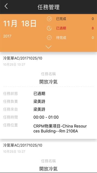 CRP Staff屏幕截圖5