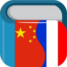 Chinese French Dictionary 法中字典