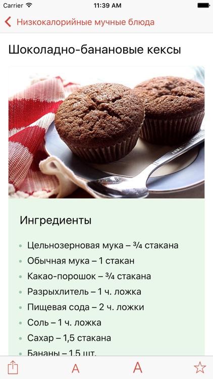 ПП Рецепты - Кулинарная Книга screenshot-4