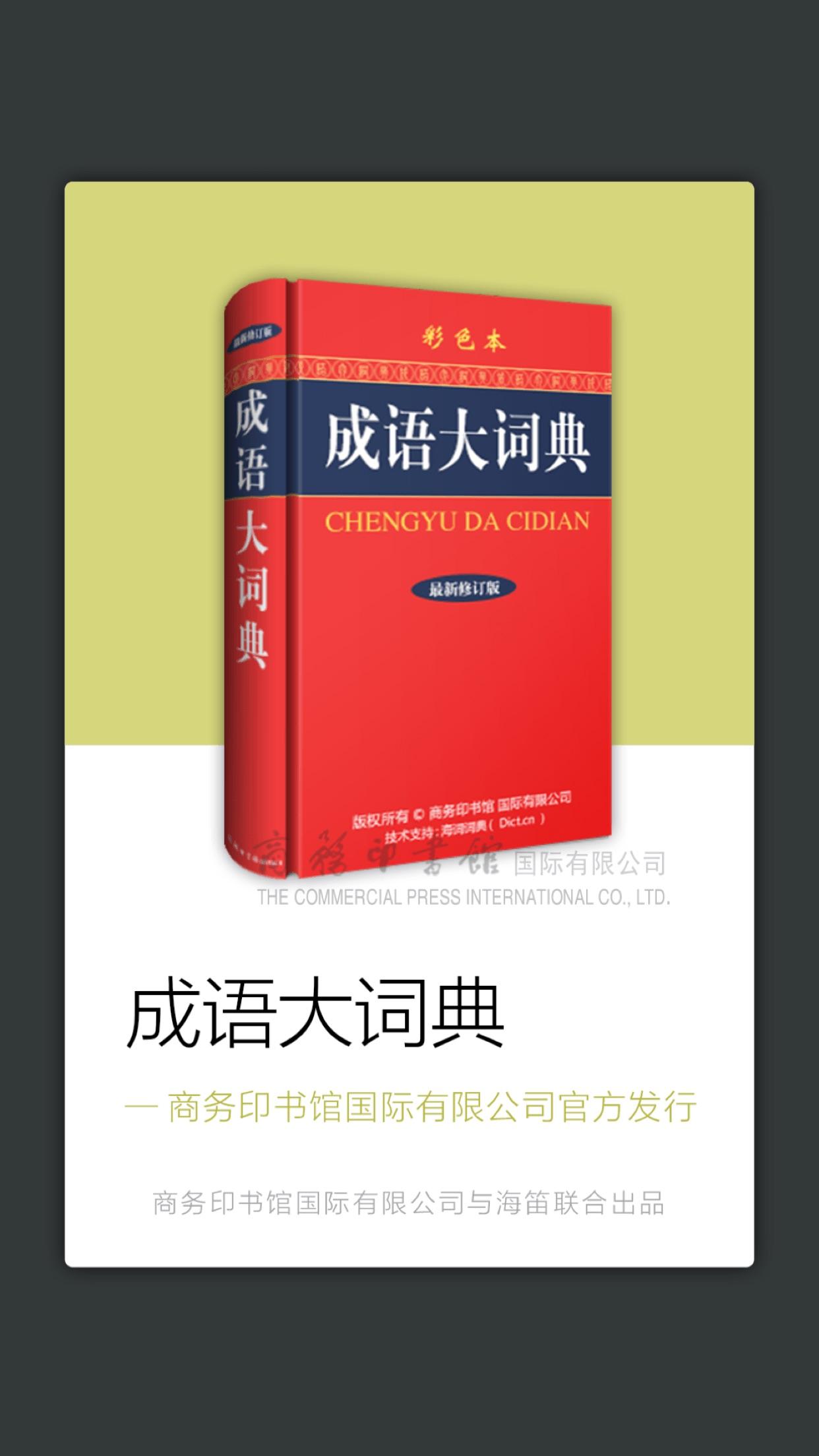 成语大词典-商务国际版海笛出品 Screenshot