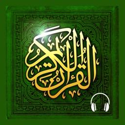قرآن كريم كامل بصوت Quran Mp3