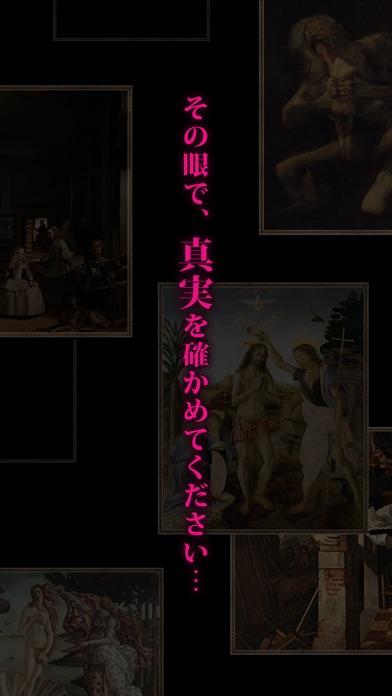 恐い絵 screenshot1