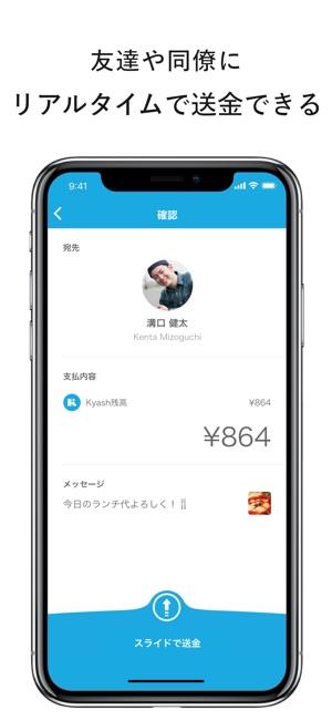 Kyash - ウォレットアプリ Screenshot