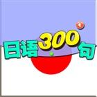 日语300句大全有声版 icon