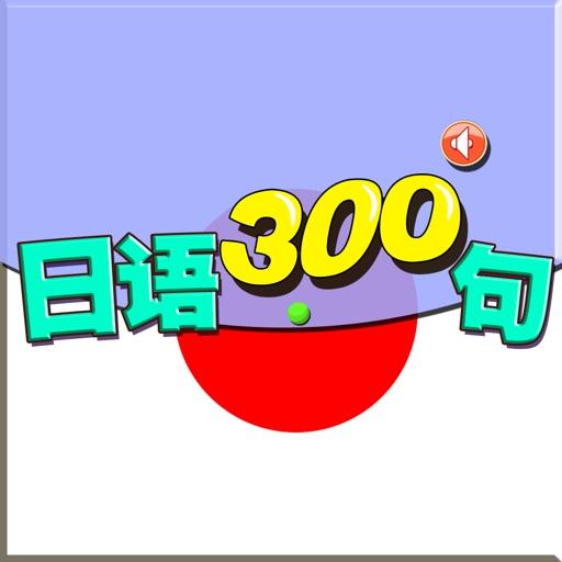 日语300句大全有声版