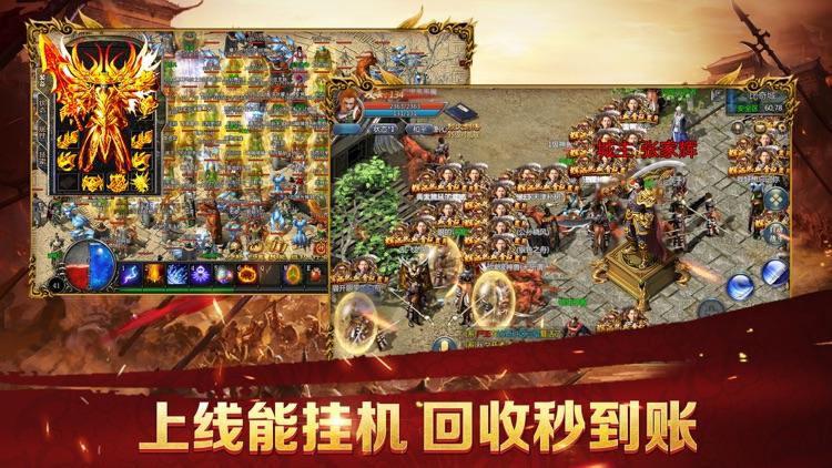贪玩蓝月-跨服远征再续巅峰 screenshot-4