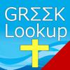 5200 Greek Bible Dictionary!