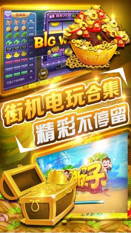 全民游戏厅-电玩水果机开心金鲨银鲨 screenshot-3
