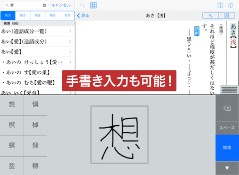 Screenshot of 新明解国語辞典 第七版