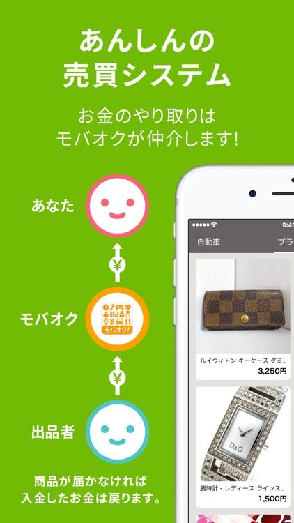 モバオク!-運営実績13年のオークション&フリマアプリ screenshot-3